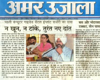 News Published in Amar Ujala